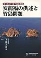 安龍福の供述と竹島問題 知っておくべき竹島の真実