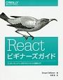 React ビギナーズガイド コンポーネントベースのフロントエンド開発入門