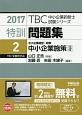 特訓問題集 中小企業経営・政策 中小企業施策 TBC中小企業診断士試験シリーズ 2017 (2)