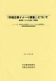 「日経企業イメージ調査」について 2017年2月 2016年調査