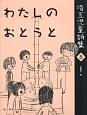 わたしのおとうと 埼玉児童詩集8