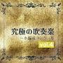 究極の吹奏楽~小編成コンクール vol.4