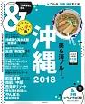 &TRAVEL 沖縄<ハンディ版> 2018 美ら海ブルー。 これが、最新沖縄まとめ。