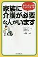 家族に介護が必要な人がいます 親の入院・介護のときに開く本