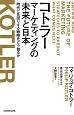 コトラー マーケティングの未来と日本