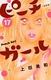 ピーチガール<新装版> (17)