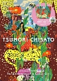 TSUMORI CHISATO 2017SPRING&SUMMER
