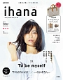 ihana 2017 SPRING&SUMMER 特集:To be myself