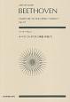 ベートーヴェン:オペラ《フィデリオ》序曲 作品72 zen-on score