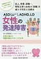 ASD(アスペルガー症候群)、ADHD、LD 女性の発達障害 女性の悩みと問題行動をサポートする本