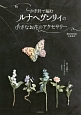 かぎ針で編む ルナヘヴンリィの小さなお花のアクセサリー