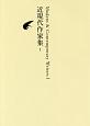 池澤夏樹=個人編集 日本文学全集 近現代作家集1 (26)
