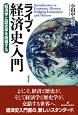 ライブ・経済史入門 経済学と歴史学を架橋する