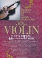 ヴァイオリンで奏でたい 名曲レパートリー50<改訂3版>