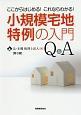 小規模宅地特例の入門Q&A<第3版> ここからはじめる!これならわかる!