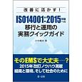 ISO14001:2015年版への移行と運用の実務クイックガイド 改善に活かす!