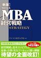 グロービスMBA経営戦略<新版>
