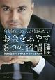 9割の日本人が知らない お金をふやす8つの習慣 外資系金融マンが教える本当のお金の知識