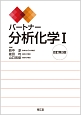 パートナー分析化学<改訂第3版> (1)