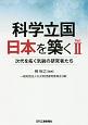 科学立国 日本を築く 次代を拓く気鋭の研究者たち (2)
