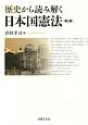 歴史から読み解く日本国憲法<第2版>