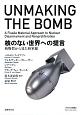 核のない世界への提言 核物質から見た核軍縮