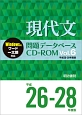現代文 問題データベース CD-ROM 平成26~28年 (6)