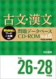 古文・漢文 問題データベース CD-ROM 平成26~28年 (6)