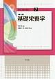 基礎栄養学 食物と栄養学基礎シリーズ
