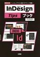 InDesign Tipsブック 「ページ・レイアウト」に役立つテクニックが満載!