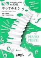 やってみよう by WANIMA ピアノソロ・ピアノ&ヴォーカル ~au 2017年三太郎シリーズCMソング