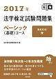 法学検定試験問題集 ベーシック〈基礎〉コース 2017