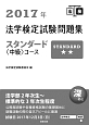法学検定試験問題集 スタンダード〈中級〉コース 2017