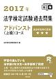 法学検定試験過去問集 アドバンスト〈上級〉コース 2017