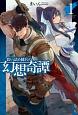食い詰め傭兵の幻想奇譚 (1)