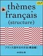 フランス語作文の方法(構造編)