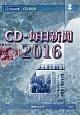 CD-毎日新聞 2016