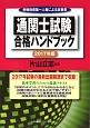 通関士試験 合格ハンドブック 2017