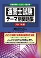 通関士試験 テーマ別問題集 2017