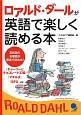 ロアルド・ダールが英語で楽しく読める本