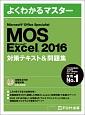 Microsoft Office Specialist Microsoft Excel 2016 対策テキスト&問題集 よくわかるマスター