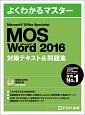 よくわかるマスター MOS Word 2016 対策テキスト&問題集