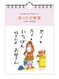 佐々木恵未メモリアル作品カレンダー あったか家族 日めくり美術館