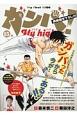 ガンバ!Fly high (15)