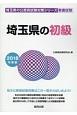 埼玉県の初級 埼玉県の公務員試験対策シリーズ 2018