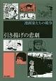 引き揚げの悲劇 漫画家たちの戦争