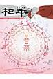 和華 留学生創刊日中文化交流誌(13)