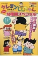 クレヨンしんちゃん ファイヤー!幼稚園スペシャル