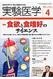実験医学 35-6 2017.4 食欲と食嗜好のサイエンス