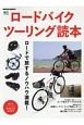 ロードバイクツーリング読本 ロードで旅するノウハウ満載!